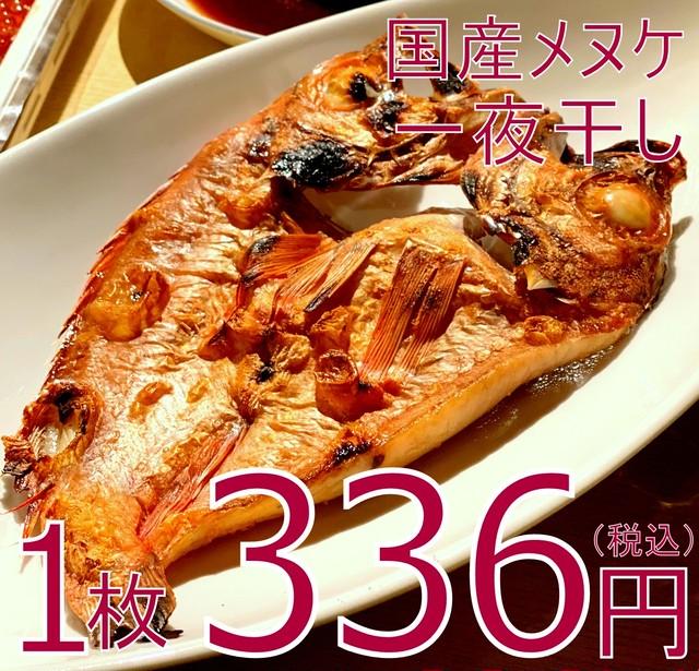 (0033)冷凍 宮城県産メヌケ開き一夜干し 大 5枚