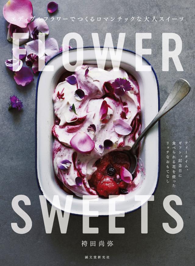 【送料無料】FLOWER SWEETS エディブルフラワーでつくるロマンチックな大人スイーツ [書籍] - メイン画像