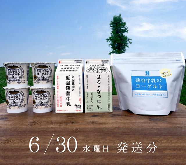 少量セットA 牛乳&ヨーグルト 6月30日(水)発送分