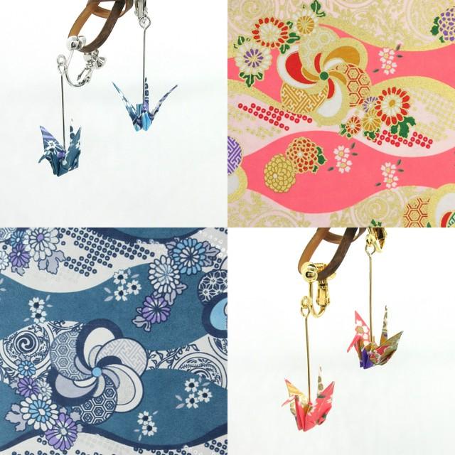 美人鶴のイヤリング(ゴムカバー付)☆2color【001】