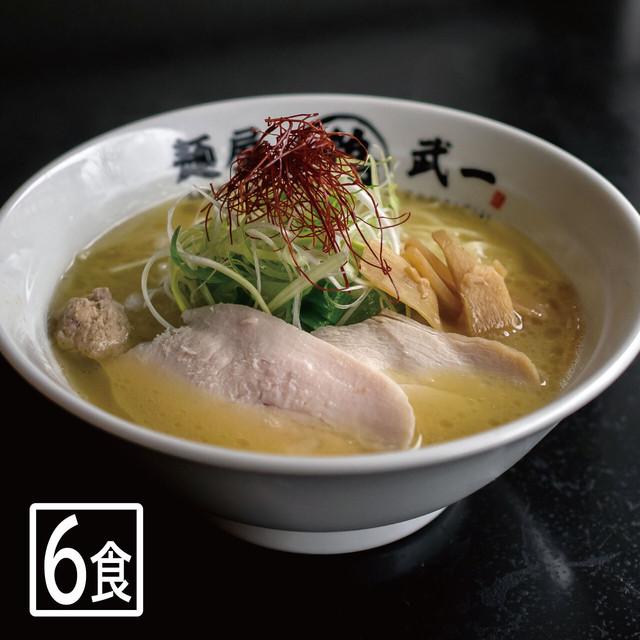 ★濃厚鶏白湯そば★お家メン    ~お得な6食セット~【別途送料】