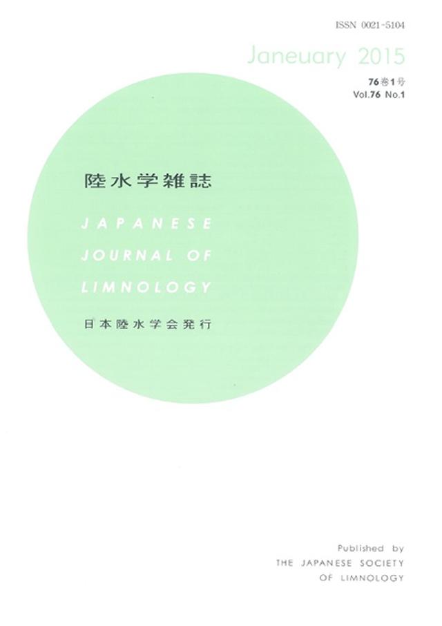 陸水学雑誌
