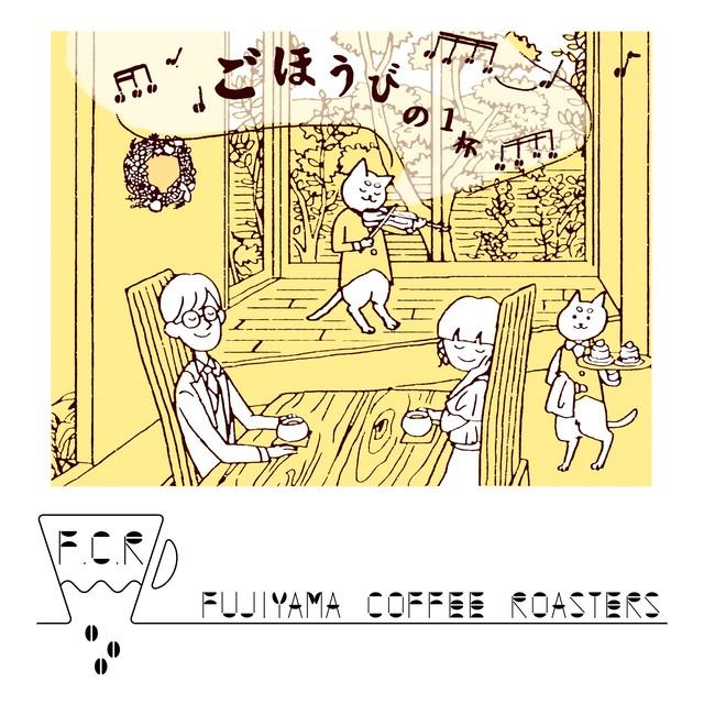 《コーヒー豆1kg》のんびり1杯 ~和菓子でお茶会~