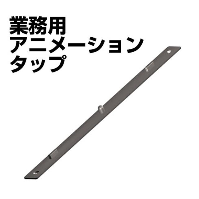 アニメーションタップ