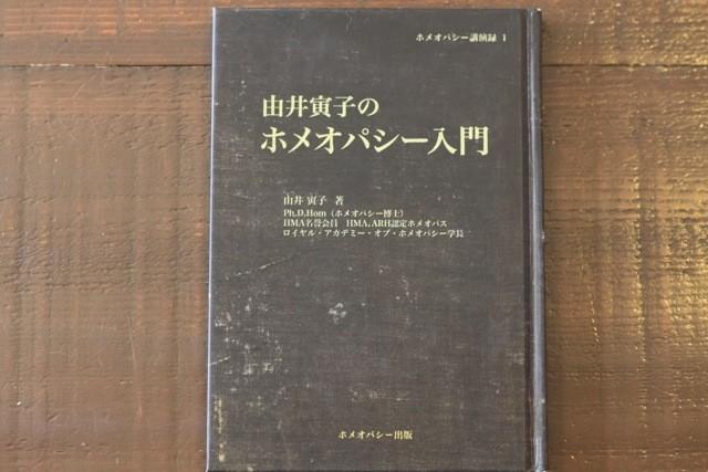 【ホメオパシー 書籍】ホメオパシーってなあに?