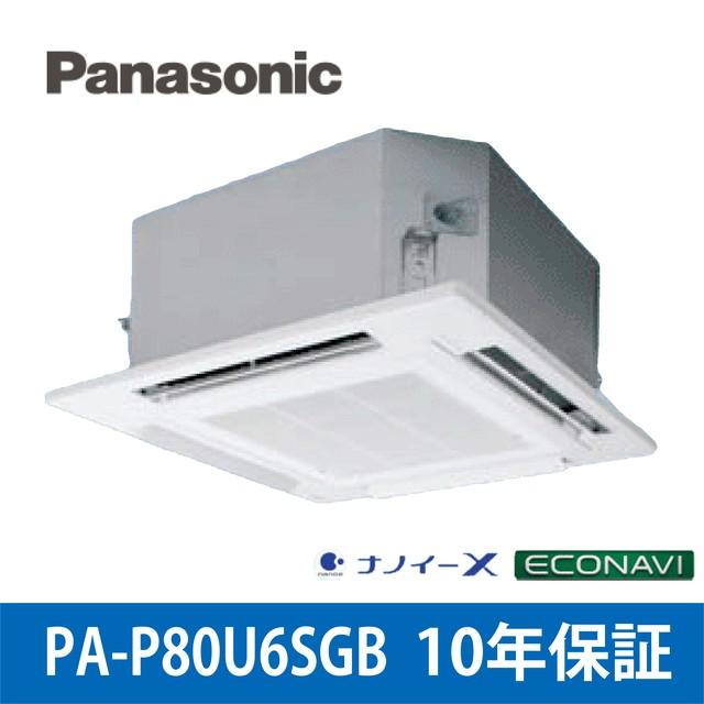 PA-P80U6SGB【パナソニック】 Gシリーズ 4方向 天井カセット形(冷暖房)