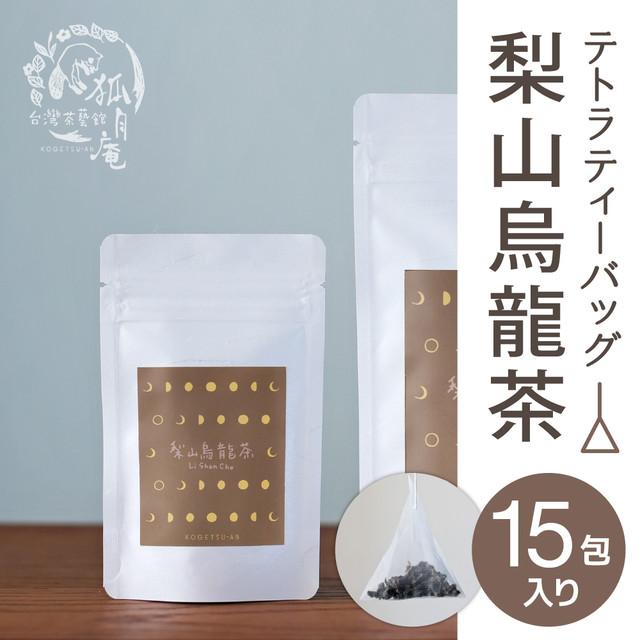 梨山烏龍茶/ティーバッグ 15包