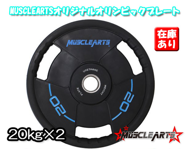 【20kg×2】MUSCLEARTSオリジナルオリンピックプレート【単品販売】【数量限定】【全国送料無料】