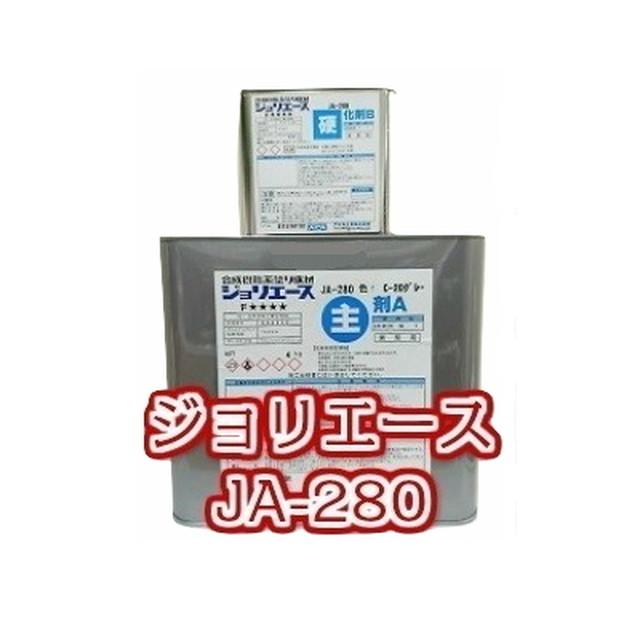 ジョリエース JA-280 4.4kg/セット 防水トップコート グレー C20 FRP防水 塗り替え最適。改修用トップコート 簡易施工 AICA アイカ
