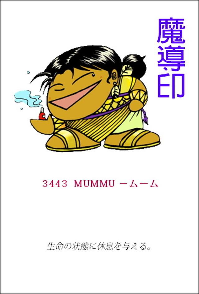 魔道印プリントサービス1枚-3443