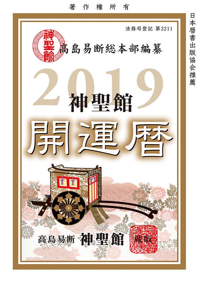 2019年 高島易断招福暦