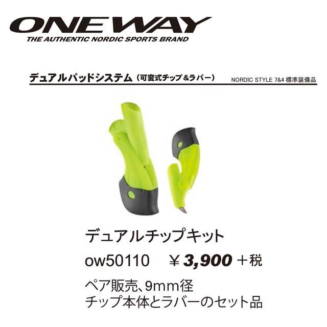 ONE WAY パーツ&アクセサリー デュアルチップキット ow50110