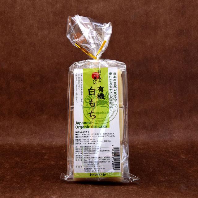 有機白もち [Pound steamed organic rice]