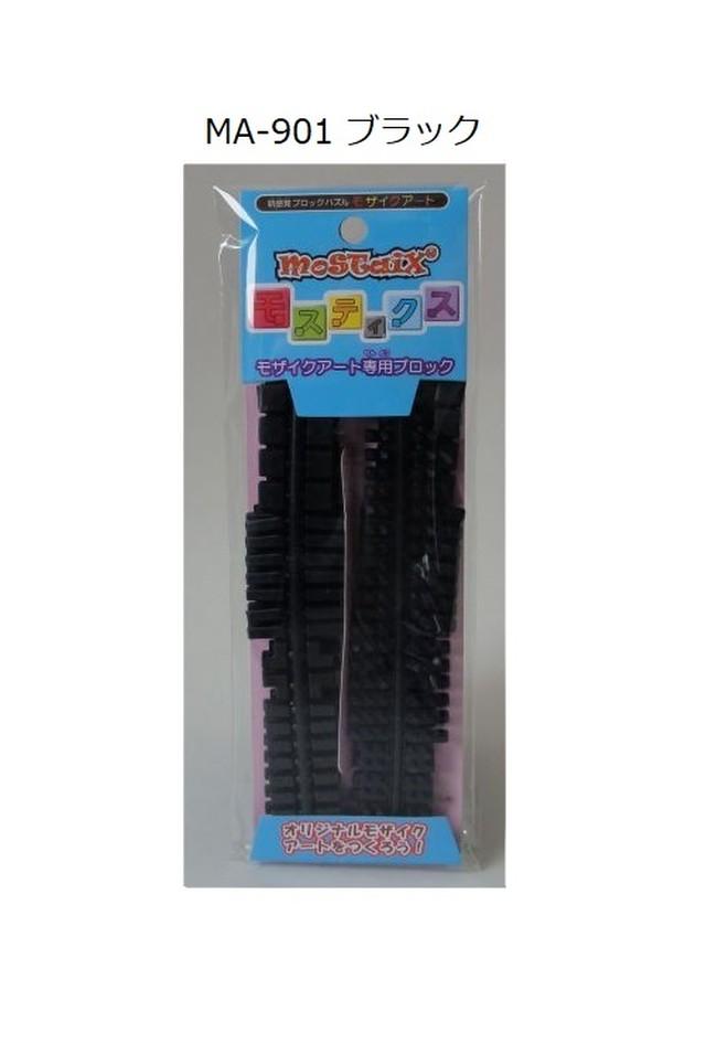 ブロック単品 ブラック  品番MA-901