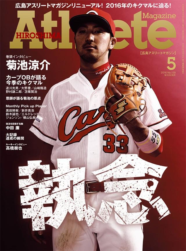 広島アスリートマガジン 2016年05月号