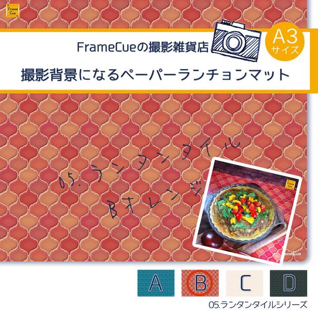 【お得10枚セット】『05ランタンタイル(Bオレンジ)』撮影背景になるペーパーランチョンマット