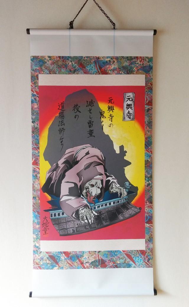 妖怪141・元興寺ver2(奈良)