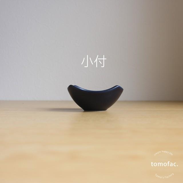 【波佐見焼】【白山陶器】 【tomofac】【和方】【小付】