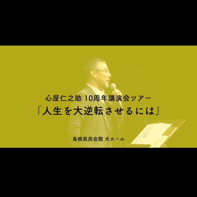 【動画】心屋仁之助10周年講演会ツアー「人生を大逆転させるには」