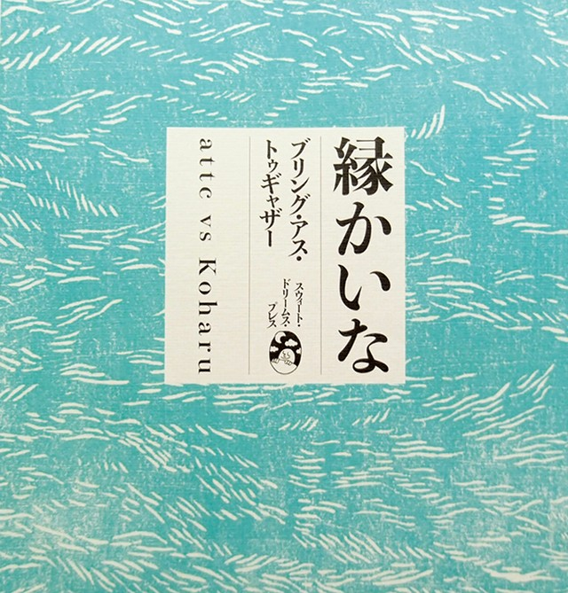 "attc vs Koharu - 縁かいな 〜Bring Us Together〜 (CD+7""+BOOK)"