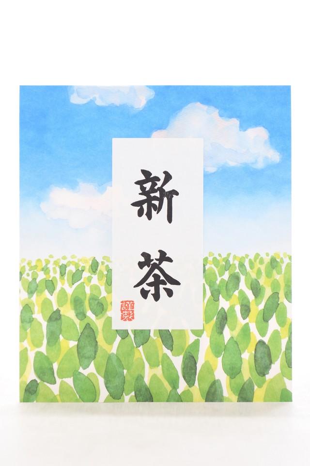 新茶 和のプチギフト