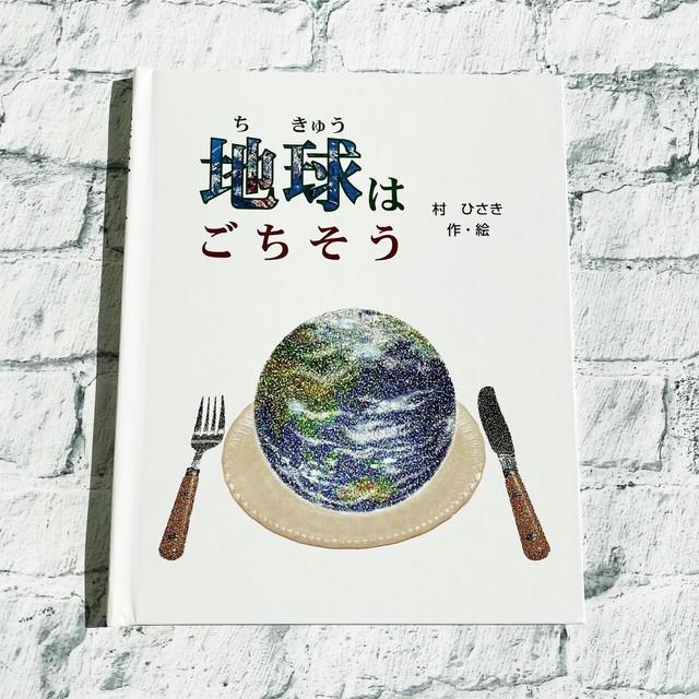 地球はごちそう【おとな】