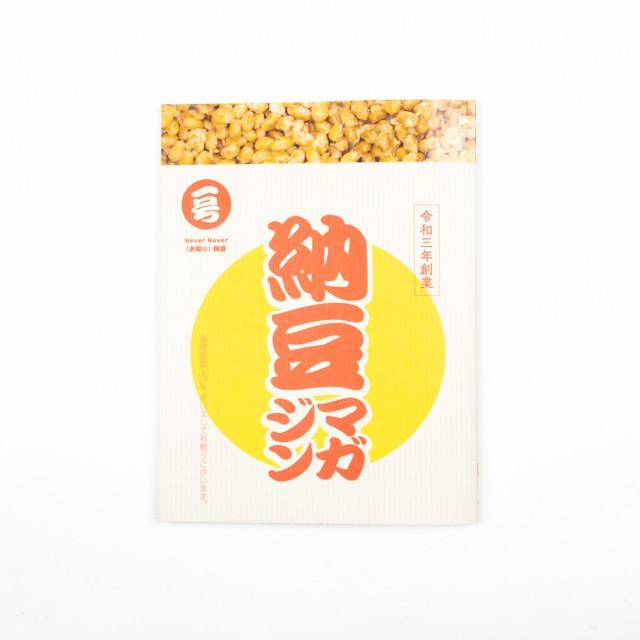 納豆マガジン vol.1「NEVER NEVER (未開の)納豆 」| 納豆マガジン