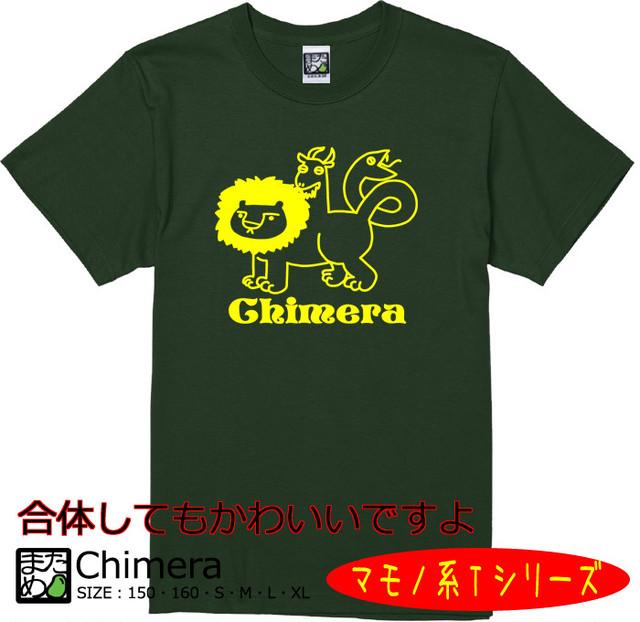 【おもしろマモノ系Tシャツ】Chimera~キメラ~