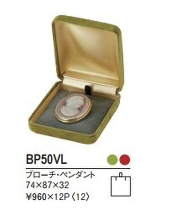 ブローチ・ペンダントケース アンティークシリーズ 12個入り BP-50-VL