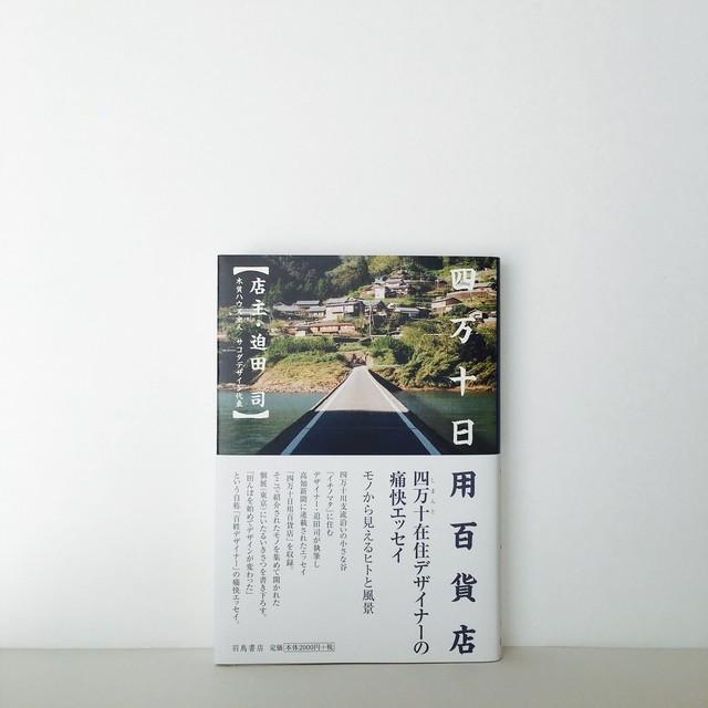 梅原真・原研哉『梅原デザインはまっすぐだ!』(はとり文庫001)