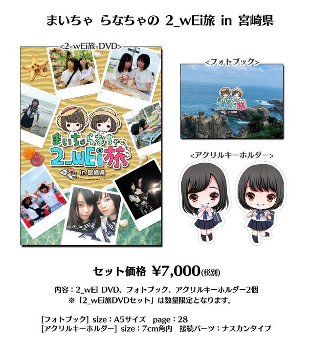 まいちゃ らなちゃの 2_wEi旅 in 石川県 【DVD】