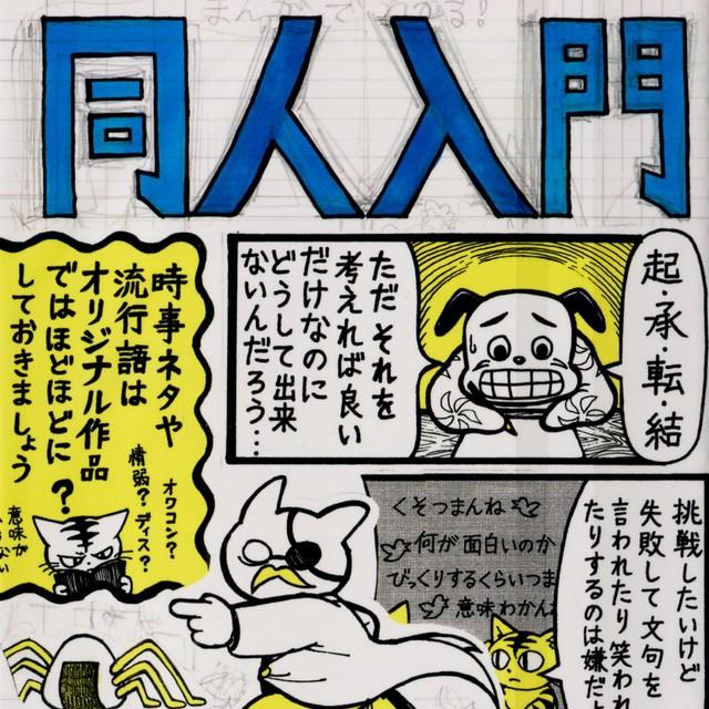 遠藤 / 「同人入門」
