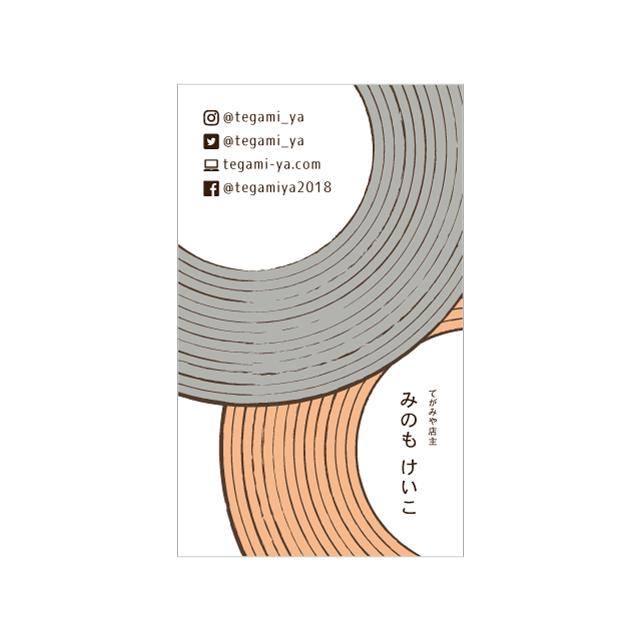 名刺 テンプレート 印刷|MTG-054 バームクーヘン01|用紙は白色がきれいな凹凸のあるやさしい雰囲気のモデラトーンGAピュアが特におすすめ