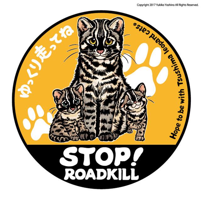 ツシマヤマネコ丸ステッカー STOP ROADKILL!