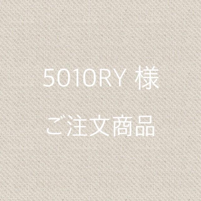 [ 5050KG 様 ] ご注文の商品となります。