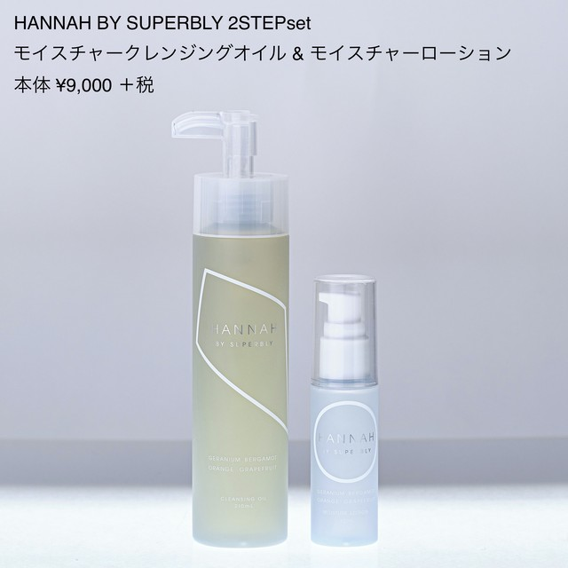HANNAH BY SUPERBLY モイスチャークレンジングオイル × モイスチャーローションセット