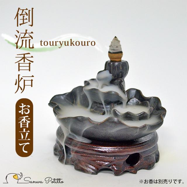 倒流香のお香立て 倒流香炉 蓮より湧く流れ 瞑想におすすめ 陶器 とうりゅうこう 流川香 りゅうせんこう 台座つき Y19020 ヒーリング