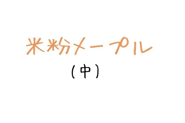 米粉メープル(中) グルテンフリー