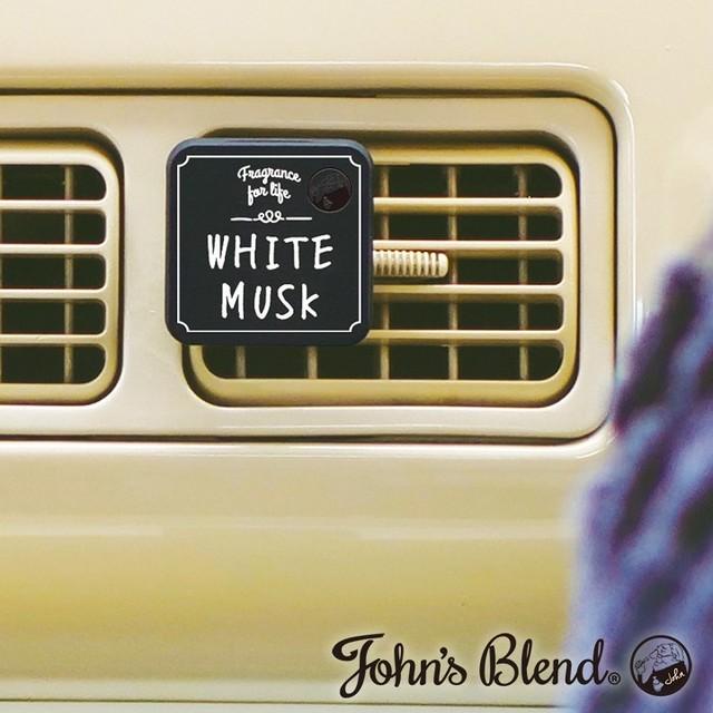 【爽やかな甘さのホワイトムスクの香り】クリップオンエアーフレッシュナー John's Blend/ジョンズブレンド