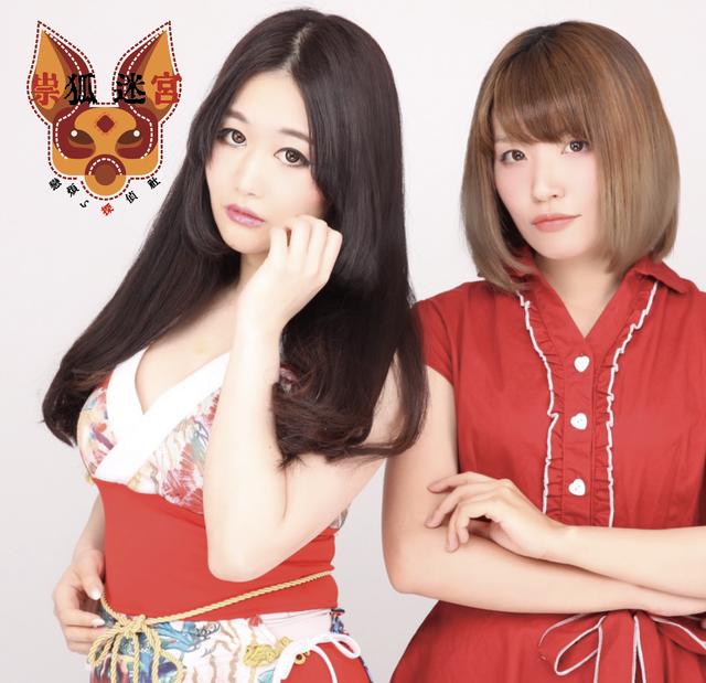 【通常盤】祟狐迷宮【予約開始】