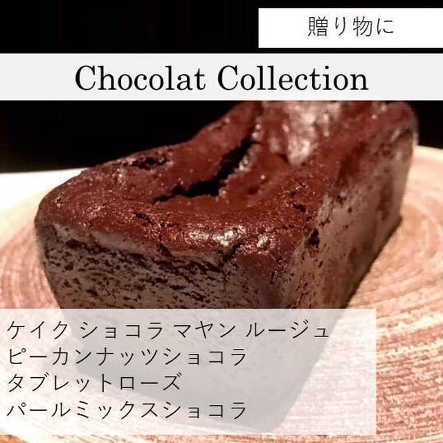 Chocolat Collection【新発売&期間限定&数量限定のケイク ショコラ マヤン ルージュ(新作)】を含む4品のスイーツコレクション《化粧箱入》【クール便配送】