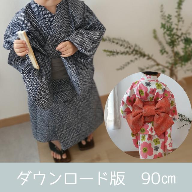 【ダウンロード版】なんちゃって着物・浴衣|90㎝|ツーピースタイプ