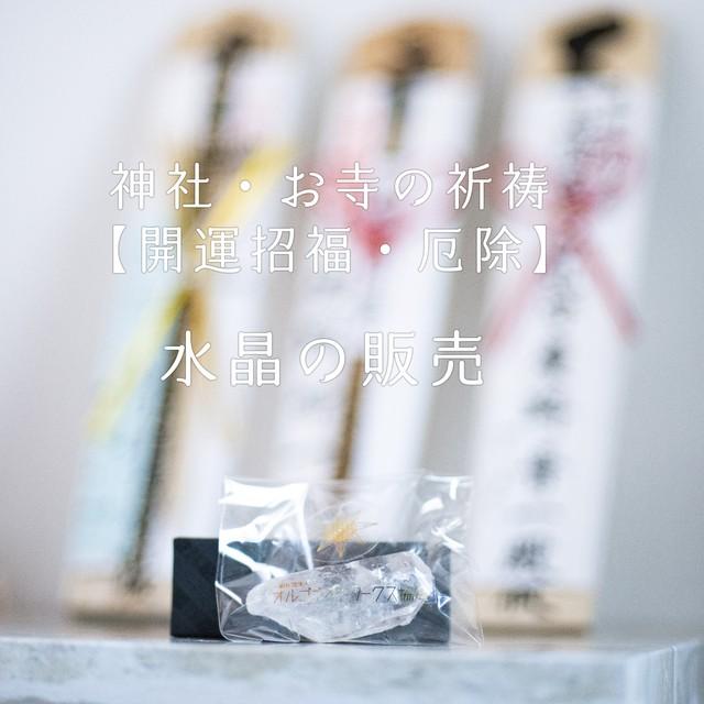 【御祈祷(開運招福・厄除)E】オルゴナイト用大きめ水晶(さざれシトリンプレゼント)