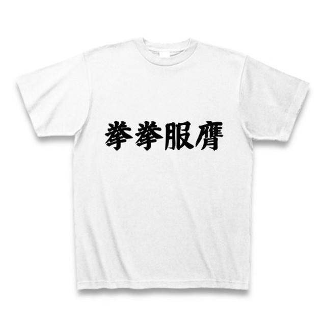 四字熟語 Tシャツ 拳拳服膺 (黒文字) Y-1035 | Tshirt ya