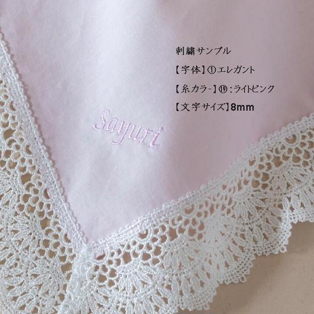 名入れ・メッセージ刺繍【糸カラー選択】