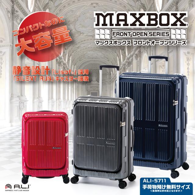 MAXBOX フロントオープンシリーズ【7~10泊用】 ALI-5711