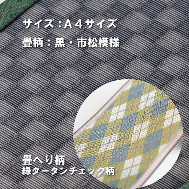 ミニ畳台 フィギア台や小物置きに♪ A4サイズ 畳:黒市松 縁の柄:緑タータンチェック A4BM009