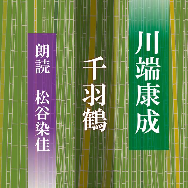 [ 朗読 CD ]千羽鶴  [著者:川端康成]  [朗読:松谷染佳] 【CD1枚】 全文朗読 送料無料 文豪 オーディオブック AudioBook