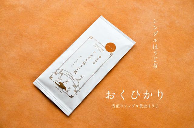 シングル黄金ほうじ茶【おくひかり】40g