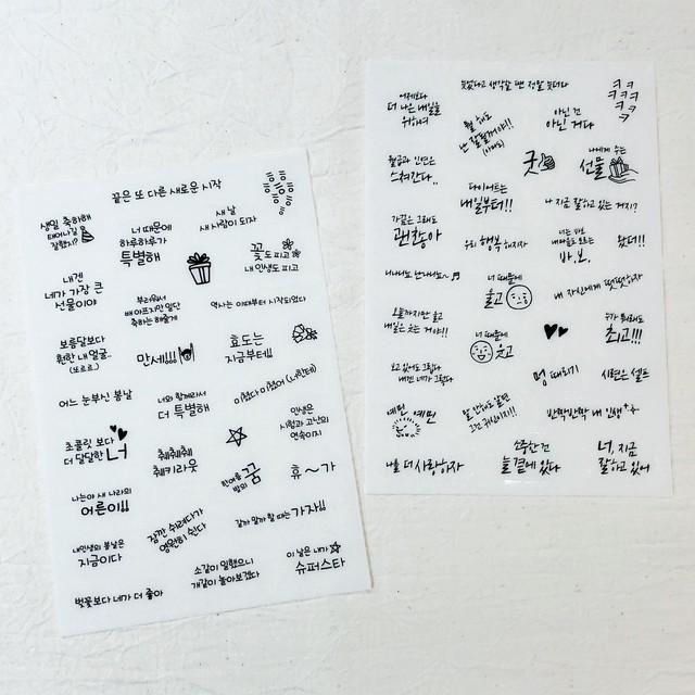 [바른생활] ハングル 透明メッセージステッカーセット (2種入り)